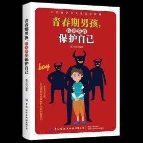 正版 青春期男孩,你要懂得保护自己 蔡万刚 9787518076567 中国纺织出版社