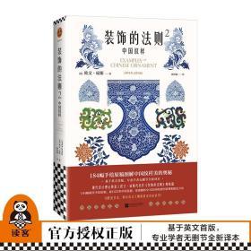 【读客文化 正版书籍】《装饰的法则2中国纹样》184幅手绘原稿图解中国纹样美的奥秘 所有设计大师的基本