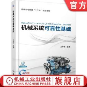 机械系统可靠性基础 王学文 普通高等教育十三五规划教材 9787111620600机械工业出版社