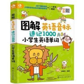 正版 图解英语音标速记1000小学生英语单词 李琳杰 著 9787122365460 化学工业出版社
