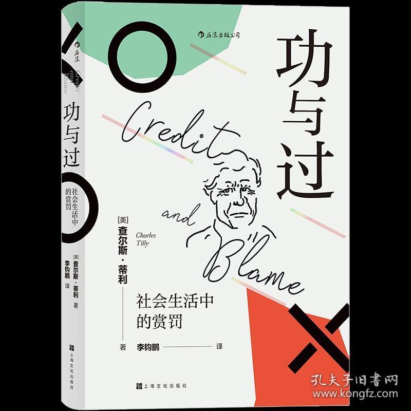 【后浪出版 正版书籍】功与过 社会生活中的赏罚 社会学之父查尔斯蒂利 一部机智轻快幽微的社会学书籍