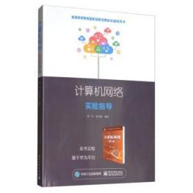 正版 计算机网络实验指导 郑宏 宿红毅 著 9787121364808 电子工业出版社
