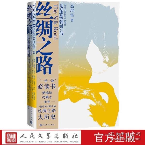 丝绸之路--从蓬莱到罗马精装版高洪雷历史类大众科普大写西域另一种文明楼兰啊,楼兰代表作另一半中国史 人民文学出版社 正版书籍