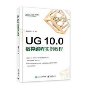 正版 UG 10 0 数控编程实例教程 詹建新 9787121328381 电子工业出版社