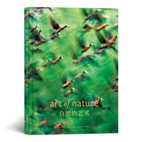 【后浪出版 正版书籍】自然的艺术 精装图册珍藏版 正版畅销图书籍