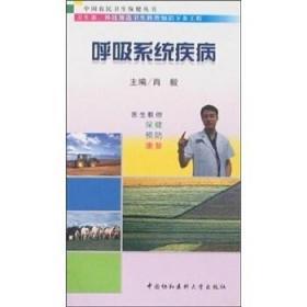 正版 中国农民卫生保健丛书:呼吸系统疾病 肖毅 著 肖毅 编 9787810729154 中国协和医科大学出版社