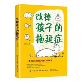 正版 改掉孩子的拖延症 陈默 9787518063611 中国纺织出版社