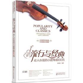 正版 流行与经典动人心弦的小提琴曲100首 金玫瑰小提琴基础教程练习曲 小提琴入门零基础流行经典歌曲习教材书籍乐谱独奏教材书籍
