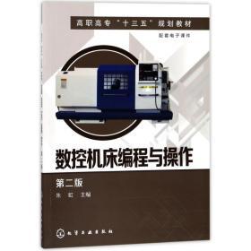 数控机床编程与操作 第二版 朱虹 机械工业 数控编程基础 介绍数控车床 工艺分析到编程加工的全过程 机械设计基础理论