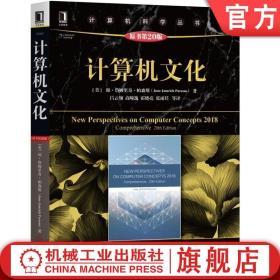 计算机文化 原书第20版 中文版 琼 詹姆里奇 帕森斯 计算机科学丛书 黑皮书 9787111608332机械工业出版社