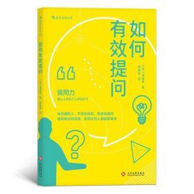 【后浪出版 正版书籍】如何有效提问 演讲/口才 正版畅销图书籍