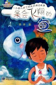 正版 一条会飞翔的鱼 满涛 9787536699670 重庆出版社