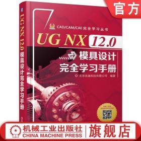 UG NX 12.0模具设计完全学习手册 北京兆迪科技有限公司 编著 零件 曲面 装配 工程图 UG NX模具 设计 型腔布局 注塑模设计工具
