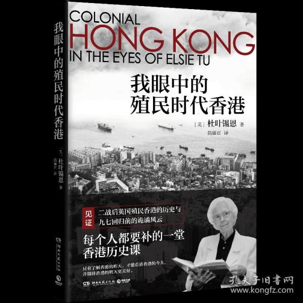 【博集天卷】我眼中的殖民时代香港杜 叶锡恩战后英国殖民香港的历史与九七回归前的过往 中国通史现当代历史书籍人文社科书籍正版