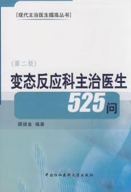 正版 变态反应科主治医生525问 顾瑞金 编著 9787811360547 中国协和医科大学出版社