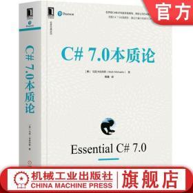 C#7.0本质论 图书机械工业出版社