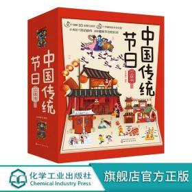 新年礼物 中国传统节日立体书 3-6岁儿童3d翻翻欢乐中国年立体书中国传统节日故事绘本除夕绘本我们的节日过年的书中国年春节绘本