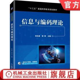 信息与编码理论 郭辉 邓超 张延良 十三五普通高等教育规划教材 9787111628453机械工业出版社