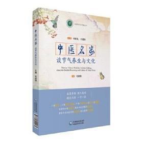 正版 中医名家谈节气养生与文化 张伯礼 9787521412482 中国医药科技出版社