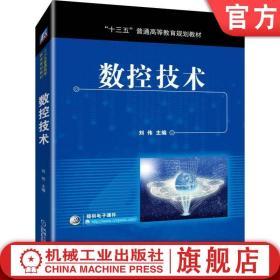数控技术 刘伟 十三五普通高等教育规划教材 9787111625605机械工业出版社