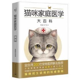 正版 猫咪家庭医学大百科 林政毅 陈千雯 著 9787121282133 电子工业出版社