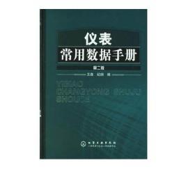 仪表常用数据手册 第二版 仪表工常用计量单位换算计算方法技巧教程书籍 工业自动化仪表选型使用自控设计安装施工数据资料大全