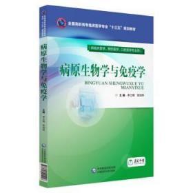 正版 病原生物学与免疫学 李士根 张加林 著 9787521401226 中国医药科技出版社