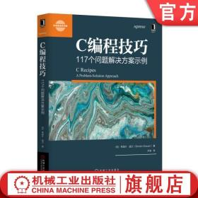 C编程技巧117个问题解决方案示例 图书机械工业出版社