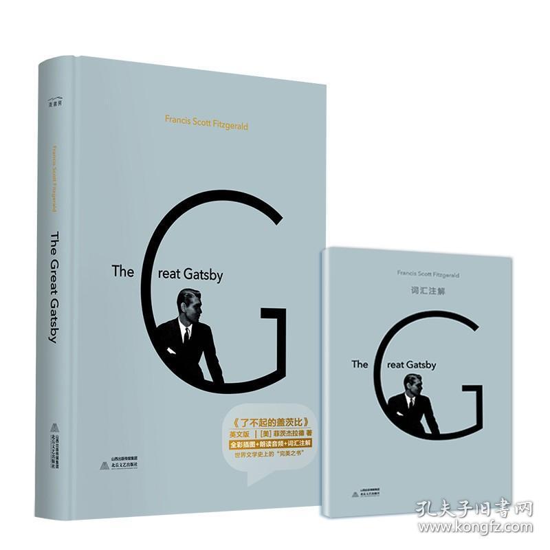 正版现货|了不起的盖茨比英文版The Great Gatsby精装了不起的盖茨比英文原版小说 记忆坊 正版畅销图书籍