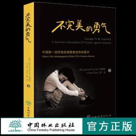 不的勇气 (美)何湘仪 周浩 著 0219 中国*一部厌食症康复者自传体图书 中国林业出版社 畅销书籍