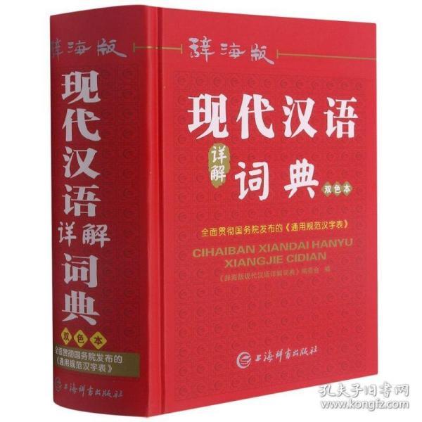 现代汉语详解词典(辞海版)