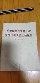 在中国共产党第十次全国代表大会上的报告 周恩来