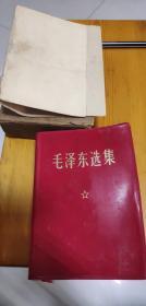 红宝书-毛泽东选集 一卷 带原始牛皮硬壳 1968