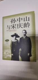 孙中山与宋庆龄 170幅珍贵历史图片