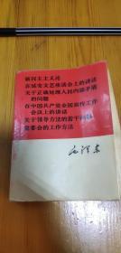 新民主主义论 在延安文艺座谈会上的讲话 毛泽东