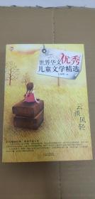 世界华文优秀儿童文学精选