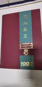 混血车系 中文修护手册 第5册