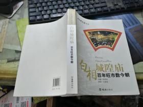 白相城隍庙 百年旺市数今朝
