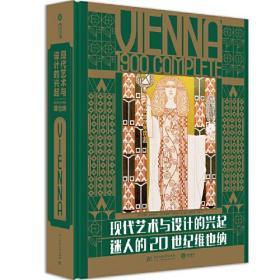 现代艺术与设计的兴起:迷人的20世纪维也纳