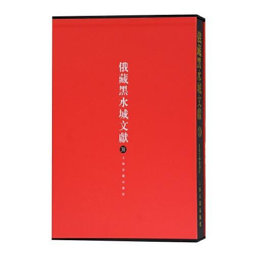 俄藏黑水城文献(30)西夏文佛教部分