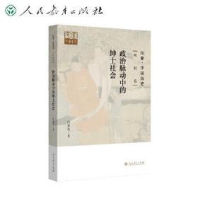 印象·中国历史   明朝卷   政治脉动中的绅士社会
