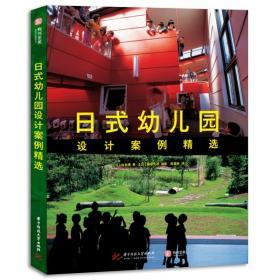 日式幼儿园设计案例精选