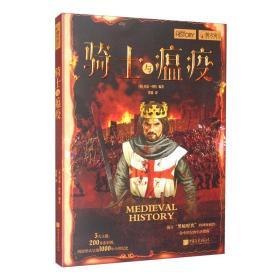 萤火虫全球史系列025:骑士与瘟疫