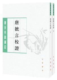 唐摭言校证(唐宋史料笔记丛刊·全2册·平装繁体竖排)
