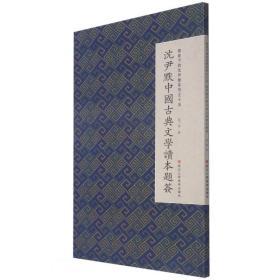 沈尹默中国古典文学读本题签/微距下的沈尹默系列