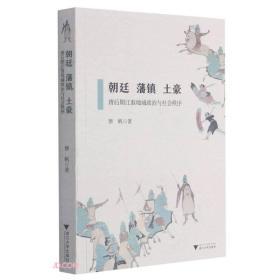 朝廷、藩镇、土豪——唐后期江淮地域政治与社会秩序
