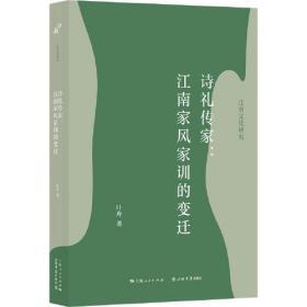 诗礼传家:江南家风家训的变迁  叶舟 上海书店出版社 9787545820652