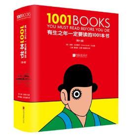 有生之年一定要读的1001本书