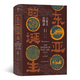 汗青堂丛书085·东亚的诞生:从秦汉到隋唐