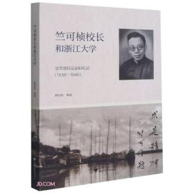 竺可桢校长和浙江大学(竺可桢日记史料札记1936-1949)